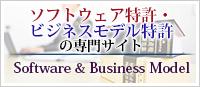 ソフトウェア特許・ビジネスモデル特許の専門サイト