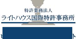 ソフトウェア特許・ビジネスモデル特許のライトハウス国際特許事務所